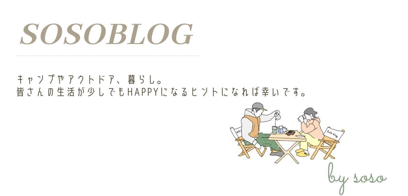 そそブログ